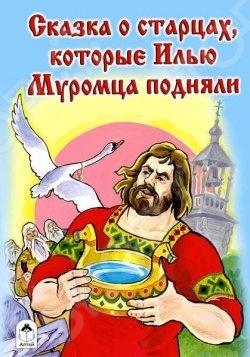 Сказка о старцах, которые Илью Муромца поднялиСказки русских писателей<br>Детская сказка с красочными иллюстрациями. Для чтения взрослыми детям.<br>