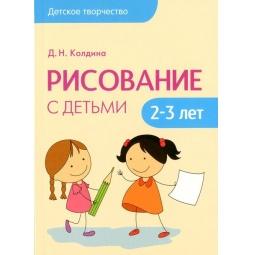 фото Рисование с детьми 2-3 лет