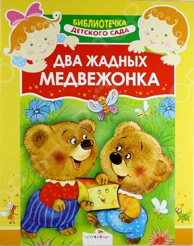 Два жадных медвежонкаСказки мира<br>Серия Библиотечка детского сада - это книги, которые рекомендованы родителям Программой воспитания и обучения в детском саду для чтения детям. Для детей дошкольного возраста.<br>
