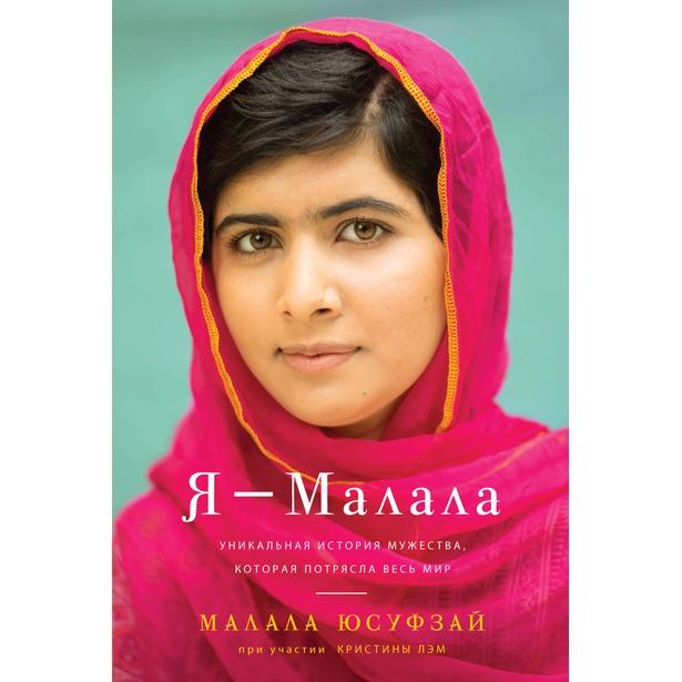 фото Я - Малала. Уникальная история мужества, которая потрясла весь мир