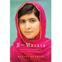 Купить Я - Малала. Уникальная история мужества, которая потрясла весь мир