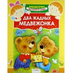 Купить Два жадных медвежонка