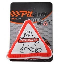 Купить Подушка-брелок на присоске Pit stop «Тормози!»