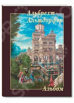 Альбрехт АльтдорферЗарубежная живопись<br>В альбоме представлены 22 работы Альбрехта Альтдорфера, художника Северного Возрождения, основателя Дунайской школы.<br>
