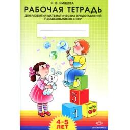 Купить Рабочая тетрадь для развития математических представлений. у дошкольников с ОНР (для детей 4-5 лет)