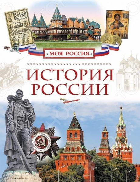 В книге просто, доступно и интересно рассказано об основных событиях и главных действующих лицах в истории Древней Руси, Российской империи, СССР и России.