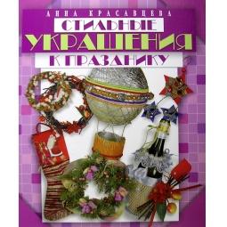 фото Стильные украшения к празднику