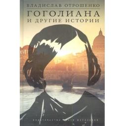 фото Гоголиана и другие истории