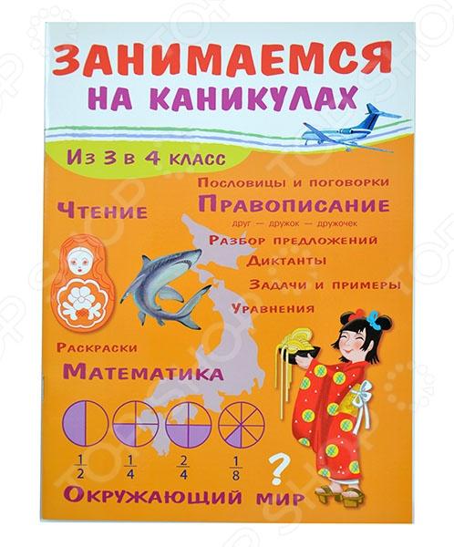 Занимаемся на каникулах. Из 3 в 4 классНачальная школа: учебные пособия, вспомогательные материалы<br>Каникулы радостная и беззаботная пора. С этой книгой они пройдут не только весело, но и с пользой. В издании собраны задания по математике, русскому языку, окружающему миру. Ребенок сможет повторить пройденное в третьем классе и подготовиться к новому учебному году.<br>