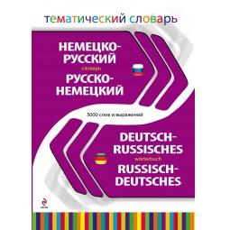 Купить Немецко-русский русско-немецкий тематический словарь. 5 000 слов и выражений