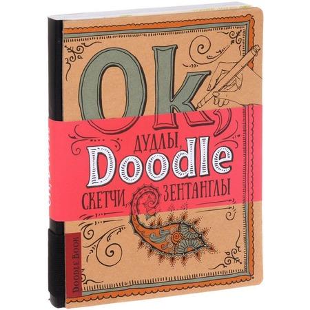 Купить Doodlebook. Ok, Doodle! Дудлы, скетчи, зентанглы