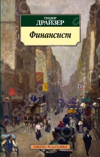 Авторы классической зарубежной прозы: Д - Л Азбука 978-5-389-06175-0