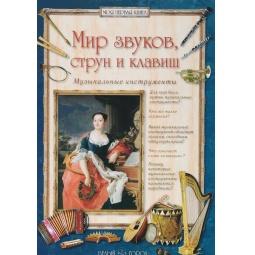 Купить Мир звуков, струн и клавиш. Музыкальные инструменты