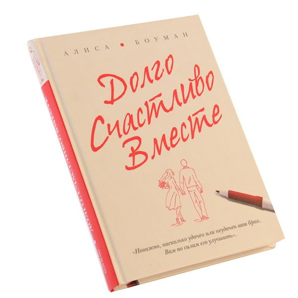 Долго. Счастливо. ВместеДостижение успеха в любви<br>Великолепно написанная и вдохновляющая книга о том, как наладить угасшие отношения между мужем и женой, сделать жизнь в семье интересной, насыщенной, романтичной. В книге много полезных советов.<br>