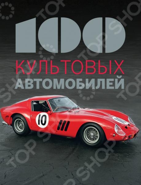 Серия 100 культовых - это уникальная коллекция культовых предметов, среди которых каждый найдет для себя то, что его увлекает. Что общего у этих предметов Люди всегда относились к ним со всей страстью. В этой книге вы найдете 100 культовых автомобилей, от которых захватывает дух - Ferrari Dino 246 GT, Lamborghini Miura, Porsche 959, Jaguar XK120-01, BMW 3.0 CSL и другие эталоны стиля, красоты и мощности. В издании много красочных фотографий, малоизвестных фактов, технологических особенностей каждого автомобиля и другой интересной информации.