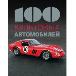 Купить 100 культовых автомобилей