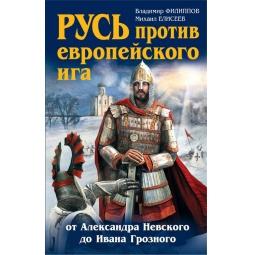 Купить Русь против европейского ига. От Александра Невского до Ивана Грозного