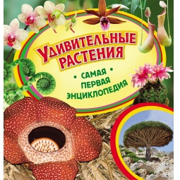 Купить Удивительные растения. Самая первая энциклопедия