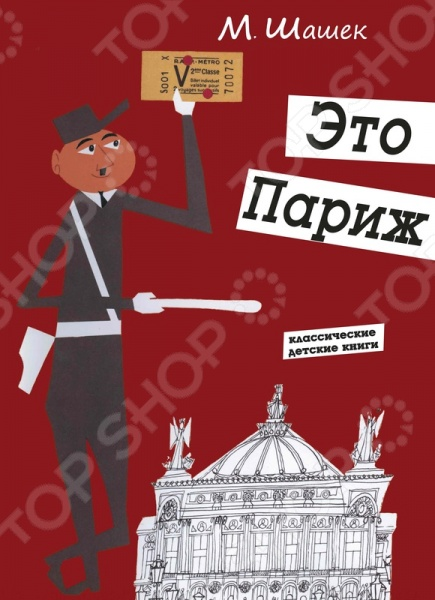 Эта книга создана для того, чтобы путешествовать с детьми и рассказывать им о мире. Поможет запомнить самое важное о городе если смотреть глазами взрослых, и узнать самое интересное если смотреть на мир глазами ребенка. Чудесные зарисовки самых любимых мест Парижа, и информация столько, сколько нужно ребенку, чтобы почувствовать характер города, особенности его жителей. Это Париж для любопытных маленьких читателей, которые читают сами и любят, когда им читают вслух. Это Париж. Величественные дворцы и храмы, исторические памятники, прекрасные сады, музеи, улицы И жители города художники, продавщицы цветов, уличные артисты и даже тысячи кошек! Пройдемся по набережной Сены, заглянем в Лувр, поднимемся на Эйфелеву башню, узнаем историю города. Замечательные виды одного из самых прекрасных городов мира создал в 1959 году Мирослав Шашек. Эта и 17 других его книг-путешествий по городам и странам стали классикой детской литературы. Эту и 17 других книг, посвященных городам мира, Мирослав Шашек задумывал как книгу для детей. И она стала любимой книгой для нескольких поколений детей во всем мире. Но взрослые оценили ее не меньше! И она стоит на книжных полках и взрослых, и детей. Потому что Шашек интереснейший художник. В его рисунках стиль. Юмор. Легкость.
