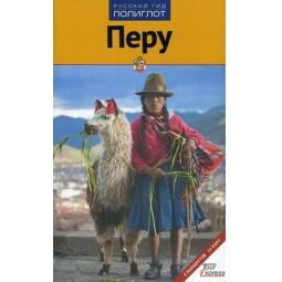Купить Перу. Путеводитель с мини-разговорником