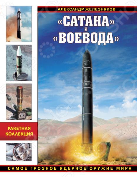 «Сатана» и «Воевода». Самое грозное ядерное оружие мираОружие<br>Satan Сатана  так американцы прозвали советский боевой ракетный комплекс Р-36М, самую мощную и совершенную МБР, реализовавшую стратегию гарантированного ответного удара. 8 разделяющихся боеголовок, дальность до 16000 км, минометный старт из пусковой шахты повышенной защищенности Сатана не знал себе равных. Однако следующие модификации этого ракетного комплекса Р-36М УТТХ и Р-36М2 Воевода гораздо страшнее Сатаны . 10 боеголовок и 1000 ложных целей, сверхвысокая защита от поражающих факторов ядерного взрыва не только пусковых установок, но и самой ракеты в полете ни одна система ПРО не спасет противника от гарантированного возмездия. По расчетам военспецов, десяти Воевод в полной комплектации достаточно для уничтожения 80 промышленного потенциала США и двух третей населения а у России на боевом дежурстве 46 таких ракет. В этой книге вы найдете подробную информацию о самом грозном ядерном оружии РВСН. Коллекционное ЦВЕТНОЕ издание иллюстрировано сотнями эксклюзивных чертежей и фотографий.<br>