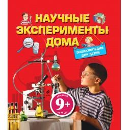 Купить Научные эксперименты дома