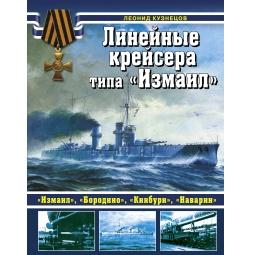 Купить Линейные крейсеры типа «Измаил»