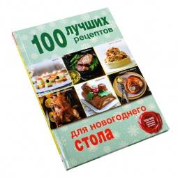 Купить 100 лучших рецептов для новогоднего стола
