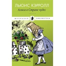 фото Приключения Алисы в Стране чудес. Сквозь Зеркало и что там увидела Алиса, или Алиса в Зазеркалье