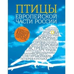 Купить Птицы европейской части России