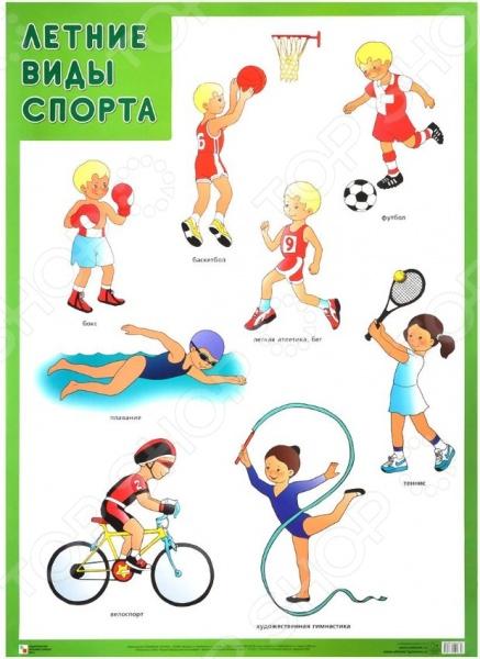 Летние виды спортаНаглядно-дидактические пособия<br>Этот плакат познакомит Вашего малыша с летними видами спорта: футболом, легкой атлетикой, теннисом, плаванием и др. Красочные иллюстрации помогут ребёнку легко и быстро изучить и запомнить названия летних видов спорта, спортивного инвентаря.<br>
