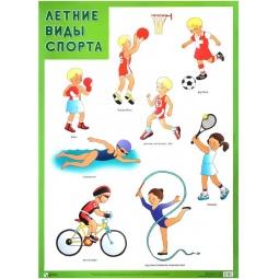 Купить Летние виды спорта