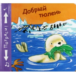 фото Добрый тюлень. Книжки-пищалки