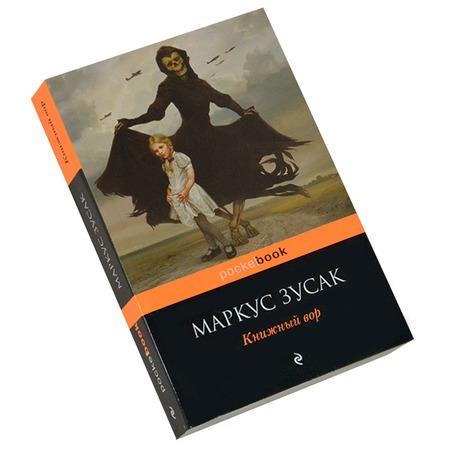 Купить Книжный вор