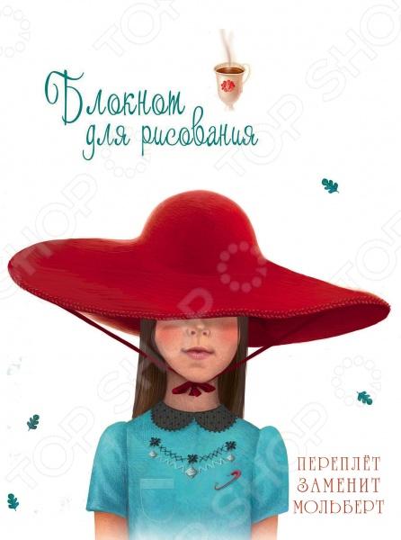 Блокноты. Тетради Эксмо 978-5-699-86611-3 Красная шапочка. Блокнот для рисования