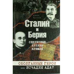 фото Сталин и Берия. Секретные архивы Кремля. Оболганные герои или исчадия ада?