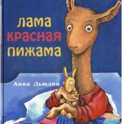 фото Лама красная пижама
