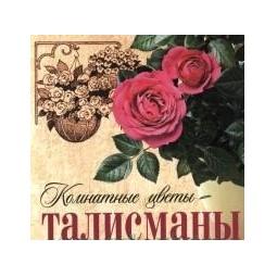 Купить Комнатные цветы-талисманы