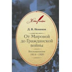Купить От Мировой до Гражданской войны. Воспоминания. 1914-1920