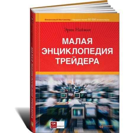 Купить Малая энциклопедия трейдера
