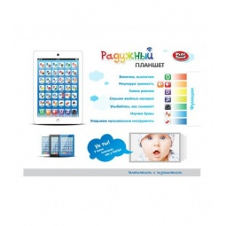 фото Планшет обучающий PlaySmart радужный 1707219. В ассортименте