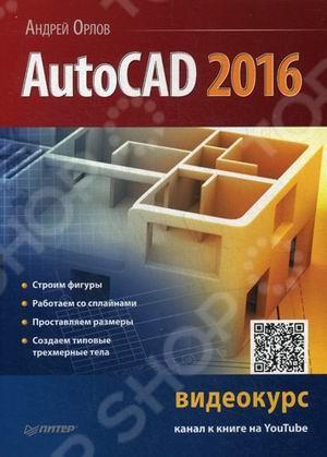 AutoCAD 2016Графика, дизайн, мультимедиа<br>С помощью данного практического руководства вы изучите новую версию самой популярной программы для проектирования и черчения AutoCAD 2016. Книга идеально подойдет как для пользователей, которые только начинают осваивать черчение на компьютере, так и для тех, кто уже знаком с продукцией Autodesk и желает освоить изменения в новой версии программы. Вы узнаете, как настраивать параметры чертежа, пользоваться инструментами для черчения и редактирования созданных объектов, создавать ЗD-модели и многое другое. Главное отличие этой книги от других похожих изданий прилагаемый видеокурс канал с видеоуроками на сайте YouTube , в котором демонстрируется решение конкретных задач проектирования, что значительно упрощает и ускоряет самостоятельное изучение AutoCAD.<br>