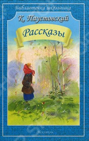 РассказыПроизведения отечественных писателей<br>В книгу вошли рассказы Константина Паустовского.<br>