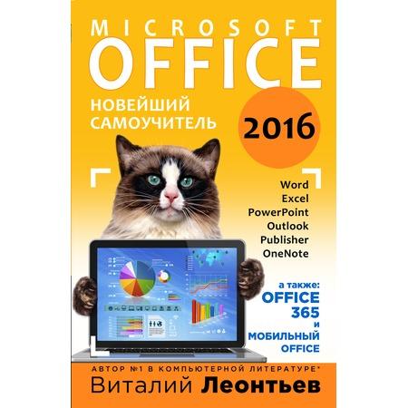 Купить Office 2016. Новейший самоучитель