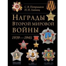 Купить Награды Второй мировой войны