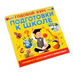 Купить Годовой курс подготовки к школе (+CD)