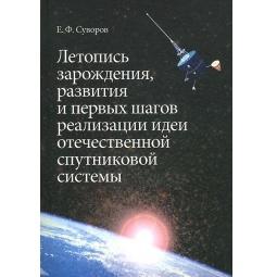фото Летопись зарождения, развития и первых шагов реализации идей отечественной спутниковой системы