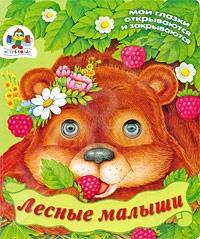 Лесные малышиСтихи для малышей<br>Вашему вниманию предлагается оригинальная книжка с глазками. Глазки открываются и закрываются. В этой книжке малыши познакомятся с разными лесными животными.<br>