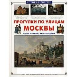 Купить Прогулки по улицам Москвы