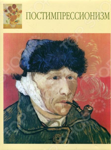 Ван Гог, Гоген и Сера - художники, окончившие свои дни больше ста лет тому назад, но их картины и письма волнуют нас до сих пор. Вся жизнь этих необыкновенных, сильных и страстных людей пройдет перед глазами читателей на страницах этой книги.